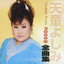 天童よしみ 2009年 全曲集【CD、音楽 中古 CD】メール便可 ケース無:: レンタル落ち