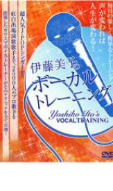 伊藤美子のボーカルトレーニング【趣味、実用 新古 DVD】メール便可 レンタル専用品