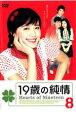 【中古】DVD▼19歳の純情 8【字幕】▽レンタル落ち【韓国ドラマ】【ソ・ジソク】