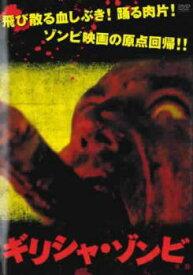 ギリシャ・ゾンビ 字幕のみ【洋画 ホラー 中古 DVD】メール便可 レンタル落ち