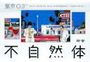 第20回 東京03単独公演 不自然体【お笑い 中古 DVD】メール便可 レンタル落ち