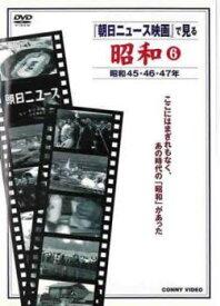 「朝日ニュース映画」で見る 昭和 6 昭和45、46、47年 【趣味、実用 中古 DVD】メール便可