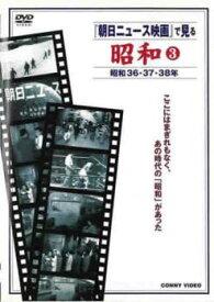 「朝日ニュース映画」で見る 昭和 3 昭和36、37、38年 【趣味、実用 中古 DVD】メール便可