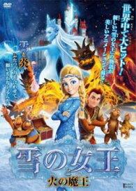 雪の女王と火の魔王【アニメ 中古 DVD】メール便可 レンタル落ち