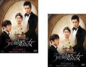 3度結婚する女(2BOXセット)1、2 字幕のみ【洋画 韓国 新品 DVD】 セル専用