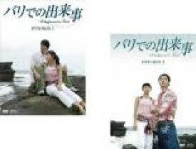 バリでの出来事 2BOXセット 1、2 字幕のみ【洋画 韓国 新品 DVD】 セル専用