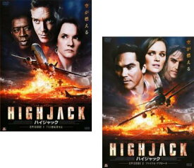 HIGHJACK ハイジャック(2枚セット)1、732便応答せよ・2、ファイナル・アプローチ【全巻 洋画 中古 DVD】メール便可 レンタル落ち