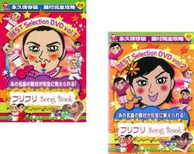 フリフリSong Book BEST SELECTION DVD(2枚セット)1、2【全巻 お笑い 中古 DVD】メール便可 レンタル落ち