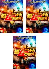 超ムーの世界R8(3枚セット)1、2、3【全巻 趣味、実用 中古 DVD】 レンタル落ち