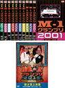 M-1 グランプリ(11枚セット)2001、2002、2003、2004、2005、2006、2007、2008、2009、2010、2015【全巻 お笑い 中古 DVD】送料無料 レ…