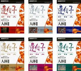 NHKスペシャル 驚異の小宇宙 人体III 遺伝子・DNA(6枚セット)1、2、3、4、5、6【全巻セット その他、ドキュメンタリー 中古 DVD】 レンタル落ち