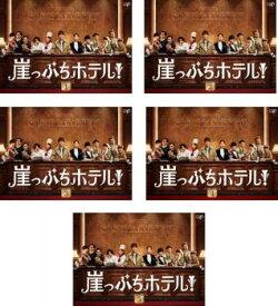 崖っぷちホテル!(5枚セット)第1話〜第10話 最終【全巻セット 邦画 中古 DVD】 レンタル落ち