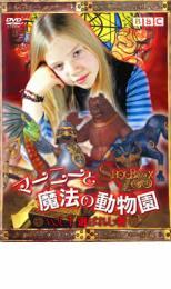 マーニーと魔法の動物園 1【洋画 海外ドラマ 中古 DVD】メール便可 レンタル落ち