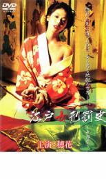 江戸女刑罰史 女郎雲【邦画 時代劇 中古 DVD】メール便可 レンタル落ち