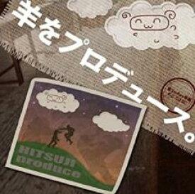 ドラマCD 聖Smiley学園 学生課DISC 羊をプロデュース。【CD、音楽 中古 CD】メール便可 ケース無:: レンタル落ち