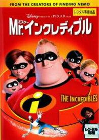 Mr.インクレディブル【アニメ ディズニー 中古 DVD】メール便可 レンタル落ち