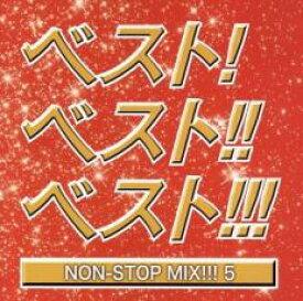 ベスト!ベスト!!ベスト5!!! NON STOP MIX【CD、音楽 中古 CD】メール便可 ケース無:: レンタル落ち