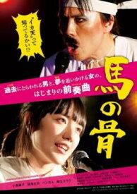 馬の骨【邦画 中古 DVD】メール便可