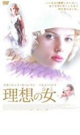 理想の女 ひと【洋画 中古 DVD】メール便可 レンタル落ち