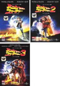 バック・トゥ・ザ・フューチャー(3枚セット)1・2・3【全巻 洋画 中古 DVD】レンタル落ち