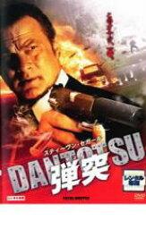 弾突 DANTOTSU【洋画 中古 DVD】メール便可 ケース無:: レンタル落ち