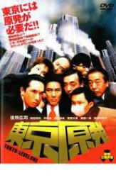 東京原発 TOKYO: LEVEL ONE【邦画 中古 DVD】メール便可 レンタル落ち