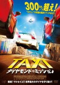 TAXi ダイヤモンド・ミッション【洋画 中古 DVD】メール便可 レンタル落ち