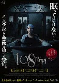 108時間【洋画 ホラー 中古 DVD】メール便可 レンタル落ち