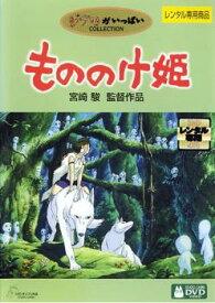 もののけ姫【アニメ 中古 DVD】メール便可 レンタル落ち