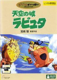 天空の城ラピュタ【アニメ 中古 DVD】メール便可 レンタル落ち