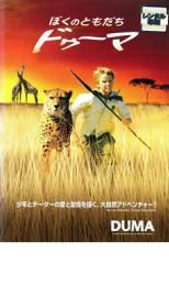 ぼくのともだち ドゥーマ【洋画 中古 DVD】メール便可 レンタル落ち