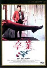 卒業 THE GRADUATE【洋画 中古 DVD】メール便可 レンタル落ち