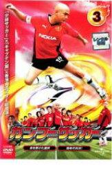 カンフーサッカー 3【洋画 中古 DVD】メール便可 ケース無:: レンタル落ち