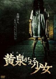 黄泉がえる少女【邦画 ホラー 中古 DVD】メール便可 レンタル落ち
