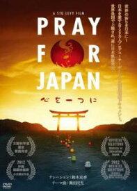 PRAY FOR JAPAN 心を一つに【邦画 中古 DVD】メール便可