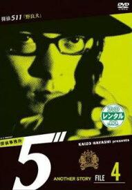 【タイムセール】探偵事務所5' Another Story File 4(第6話)【邦画 中古 DVD】メール便可 ケース無:: レンタル落ち
