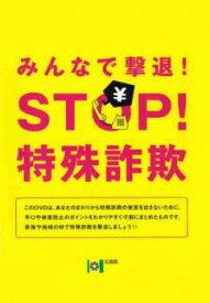 みんなで撃退!STOP!特殊詐欺【趣味、実用 中古 DVD】メール便可