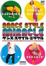 ダンス・スタイル・ミラクル【趣味、実用 中古 DVD】メール便可 レンタル落ち