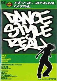 【タイムセール】ダンス・スタイル・リアル【趣味、実用 中古 DVD】メール便可 ケース無:: レンタル落ち