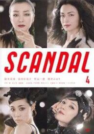 【バーゲンセール】SCANDAL スキャンダル 4(第7話、第8話)【邦画 中古 DVD】メール便可 ケース無:: レンタル落ち