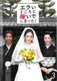 エラいところに嫁いでしまった! 3(第5話、第6話)【邦画 中古 DVD】メール便可 ケース無:: レンタル落ち