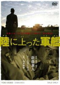 陸に上った軍艦【邦画 中古 DVD】メール便可 レンタル落ち