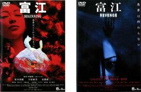 富江 2枚セット BEGINNING・REVENGE【全巻 邦画 ホラー 中古 DVD】メール便可 レンタル落ち