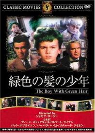 緑色の髪の少年 字幕のみ【洋画 新古 DVD】メール便可 セル専用