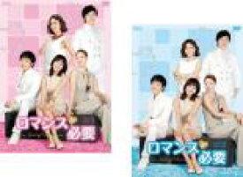 ロマンスが必要(2BOXセット)1、2【洋画 韓国 新品 DVD】 セル専用
