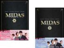 マイダス(2BOXセット)1、2 字幕のみ【洋画 韓国 新品 DVD】 セル専用