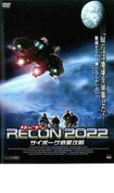 RECON リーコン 2022 サイボーグ惑星攻略【洋画 中古 DVD】メール便可 ケース無:: レンタル落ち