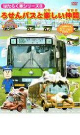 はたらく車シリーズ 3 ろせんバスと楽しい仲間【趣味、実用 中古 DVD】メール便可