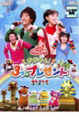 NHK おかあさんといっしょ ファミリーコンサート さがそう!3つのプレゼント【趣味、実用 中古 DVD】メール便可 レンタル落ち