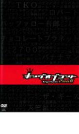 キングオブコント 2008【お笑い 中古 DVD】メール便可 ケース無:: レンタル落ち